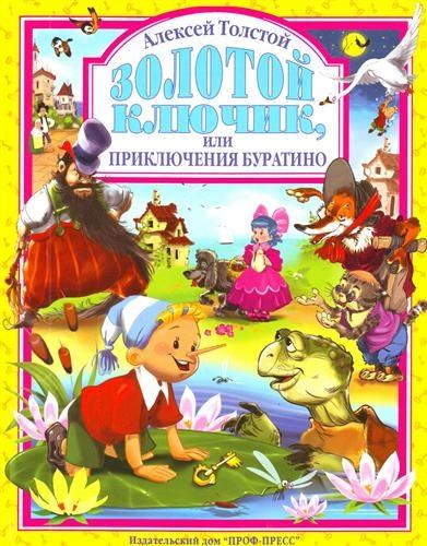 Купить Золотой ключик или Приключения Буратино, Проф-пресс, Проза для детей. Повести, рассказы
