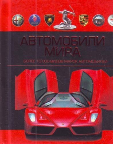 Резько И. (ред) Автомобили мира автомобили мира