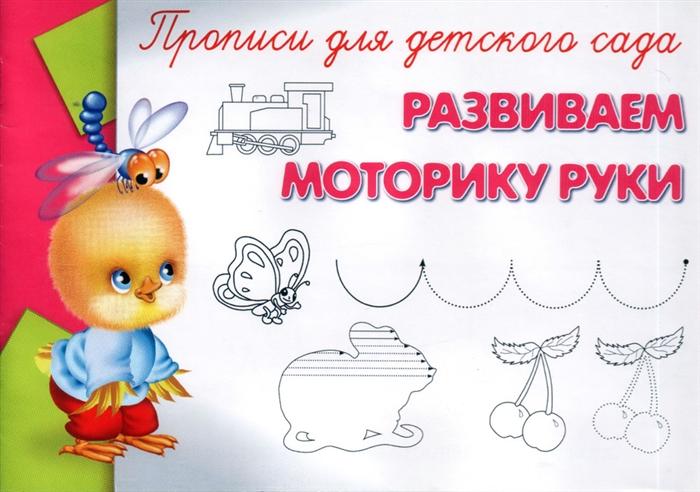 Дмитриева О. (ред.) Прописи для дет сада Развиваем моторику руки цена