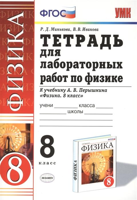 Минькова Р., Иванова В. Тетрадь для лаборат работ по физике 8 кл