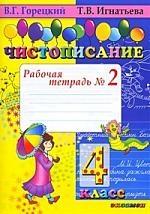 Горецкий В., Игнатьева Т. Чистописание Р т 2 4 кл цена
