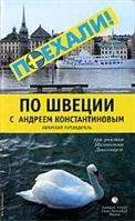 По Швеции с Андреем Константиновым Авторск. путеводитель