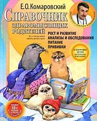Комаровский Е. Справочник здравомыслящих родителей Ч 1 Рост и развитие
