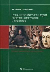 Бухгалтерский учет и аудит Современная теория и практика