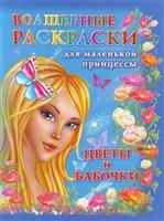 Волшебные раскраски для мал. принцессы Цветы и бабочки ...