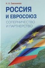 Россия и Евросоюз Соперничество и партнерство