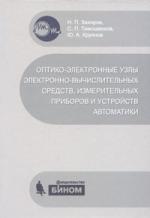Захаров Н., Тимошенков С., Крупнов Ю. Оптико-электронные узлы электр -вычислит средств ю к грузевич оптико электронные приборы ночного видения