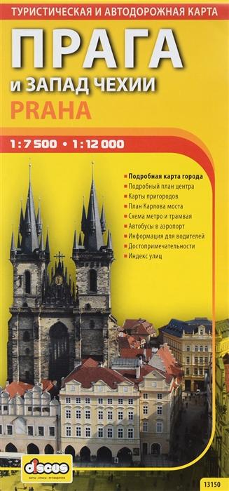 Прага и запад Чехии Автодорожная и туристическая карта мягк 1 7 5 тыс 1 12 тыс 13150 раскл ВС Дистрибьюшн прага и запад чехии автодорожная и туристическая карта 1 7 500 1 12 000