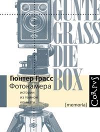 Грасс Г. Фотокамера