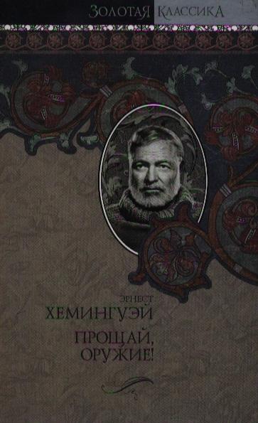 Хемингуэй Э. Хемингуэй Собр сочинений т 2 7тт Прощай оружие