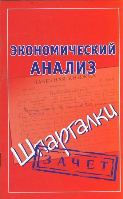 Ольшевская Н. (сост.) Экономический анализ Зачет гинзбург анатолий ильич экономический анализ