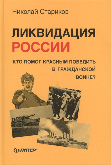 Ликвидация России Кто помог красным победить в Гражданской войне