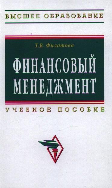 Филатова Т. Финансовый менеджмент Учеб пос стоимость