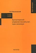 Мизиковский И. Бухгалтерский управленческий учет Курс-минимум