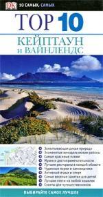 Бриггс Ф. Тор 10 Кейптаун и Вайлендс бриггс т оперативная ортопедия стенморское руководство