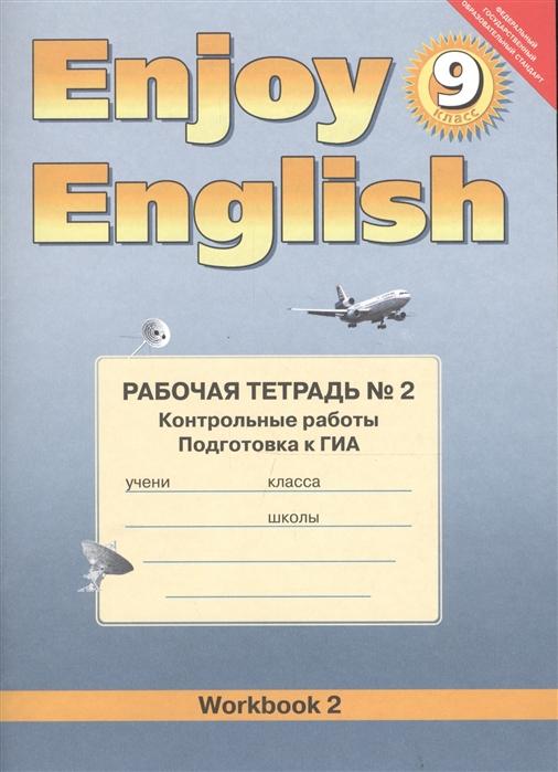 Enjoy English Английский с удовольствием Рабочая тетрадь 2 Контрольные работы к учебнику для 9 класса Подготовка к ГИА