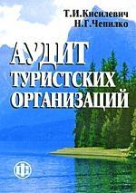 Аудит туристских организаций Учеб пос