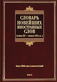 Словарь новейших иностр слов