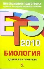 ЕГЭ 2010 Биология Сдаем без проблем
