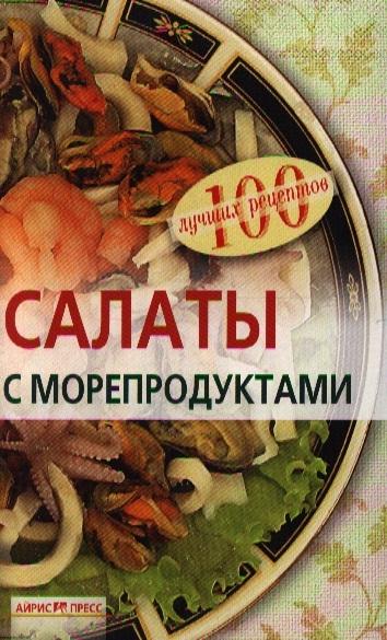Тихомирова В. Салаты с морепродуктами тихомирова в салаты на каждый день