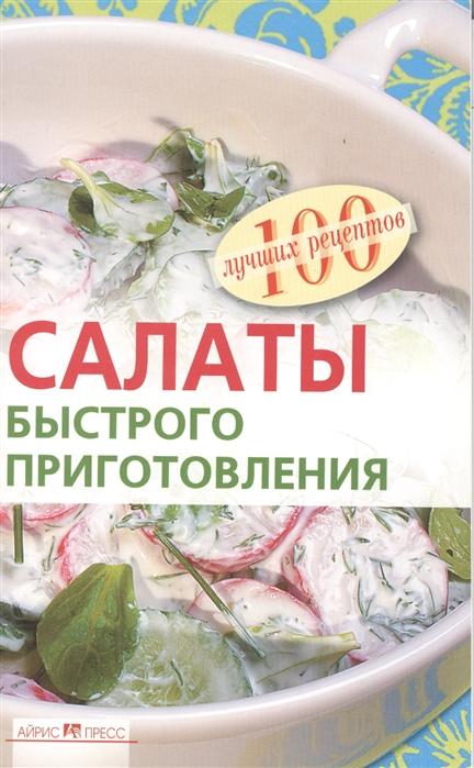 Тихомирова В. Салаты быстрого приготовления