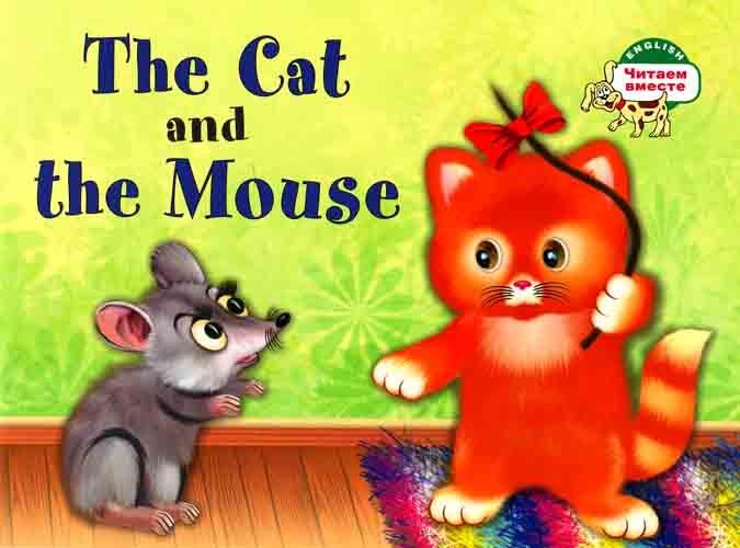 Наумова Н. Кошка и мышка андронова н и пес барбос и кошка муся