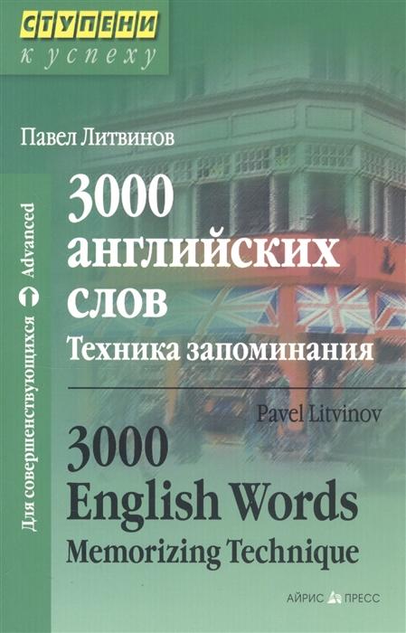 Литвинов П. 3000 английских слов Техника запоминания