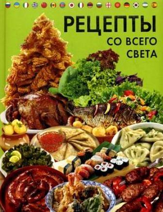 Григорьева А. (сост.) Рецепты со всего света григорьева а сост семейная книга