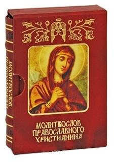 Елецкая Е. (сост) Молитвослов православного христианина елецкая е сост библия терапия спасение от страстей которые нас разрушают