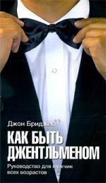 Бриджес Дж. Как быть джентльменом Руководство для мужчин всех возрастов