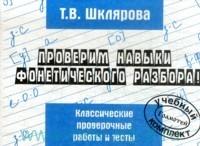 Шклярова Т. Проверим навыки фонетического разбора