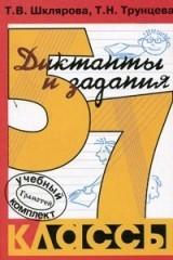 Шклярова Т., Трунцева Т. Сборник диктантов по русскому языку с заданими 5-7 кл