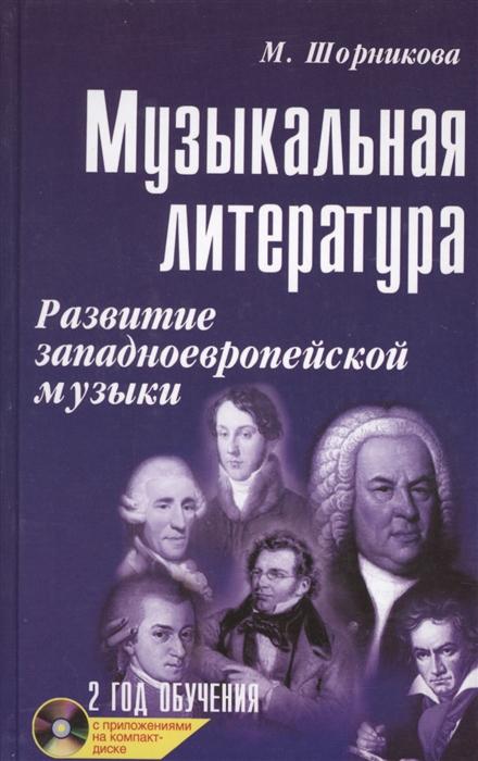 Музыкальная литература развитие западно-европейской музыки 2 год обучения