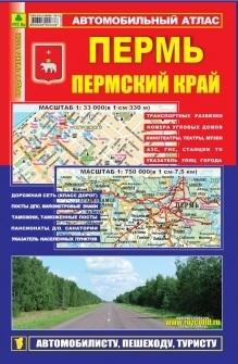 Сермягина Т. (ред.) Автомобильный атлас Пермь Перм край