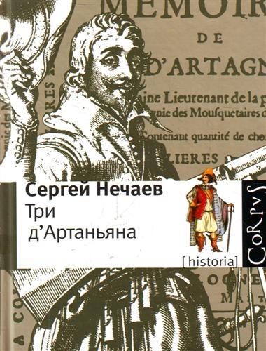 Нечаев С. Три д Артаньяна недорого