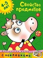 Самусенко О. (ред.) Свойства предметов 4-5 лет самусенко о ред книга детского творчества для девочек хочу быть принцессой