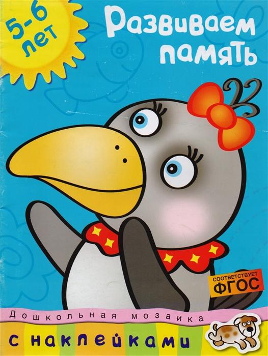 Самусенко О. (ред.) Развиваем память 5-6 лет самусенко о ред книга детского творчества для девочек хочу быть принцессой