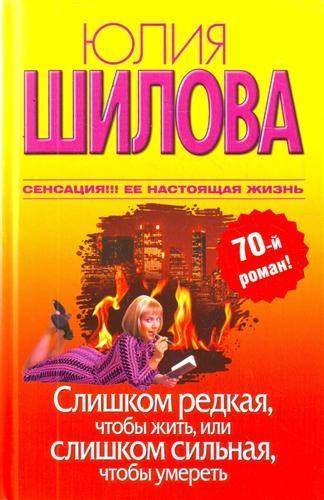 Шилова Ю. Слишком редкая чтобы жить или Слишком сильная чтобы умереть эксмо слишком чужая слишком своя