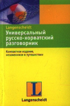 Универсальный русско-хорватский разговорник отсутствует русско американский разговорник russian american english phrasebook