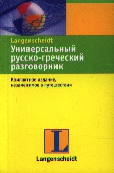 Универсальный русско-греческий разговорник