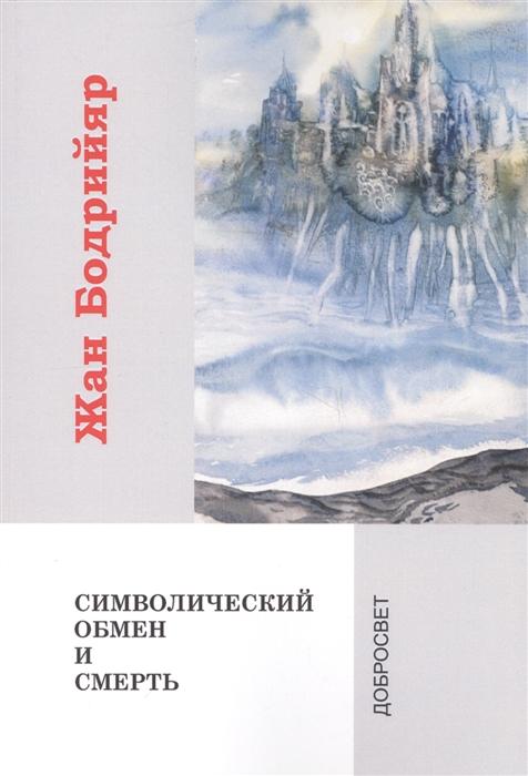 Бодрийяр Ж. Символический обмен и смерть цены