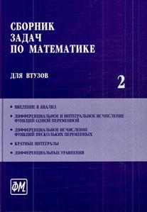 Ефимов А. и др. Сборник задач по математике для втузов т 2 4тт владислав ефимов баухаус и конструктивизм
