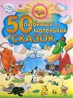 купить Коненкина Г. (ред). 50 любимых маленьких сказок по цене 356 рублей