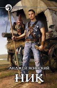 цена на Ясинский А. Ник