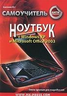 Антикризисный самоучитель Ноутбук с Windows XP и MS Office 2003