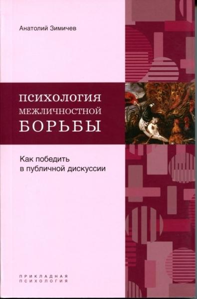 Зимичев А. Психология межличностной борьбы