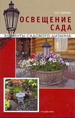 Освещение сада мягк Элементы садового дизайна Юрина О Кладезь-Букс