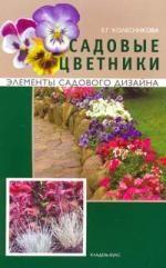 Садовые цветники мягк Элементы садового дизайна Колесникова Е Кладезь-Букс