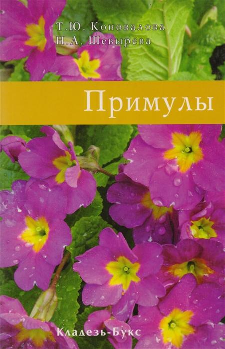 Примулы мягк Коновалова Т Шевырева Н Кладезь-Букс