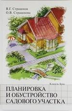 Планировка и обустройство садового участка мягк Страшнов В Страшнова О Кладезь-Букс